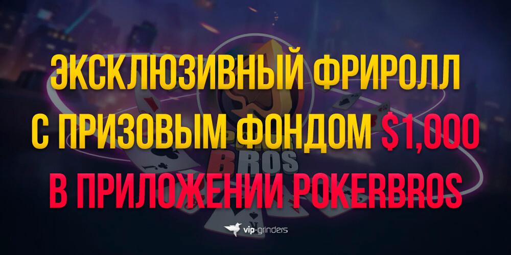 pokerbros freeroll banner