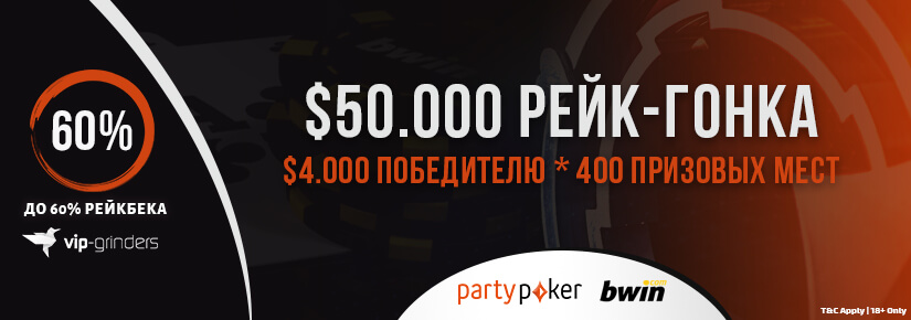 825x290 party and bwin 50k RU