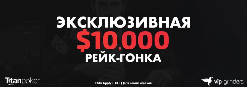 TITAN 825x290 promo exc poker chase Editable RU