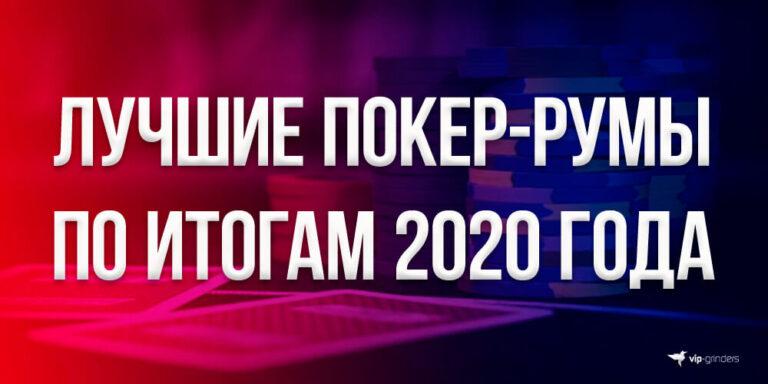 best pkr 2020