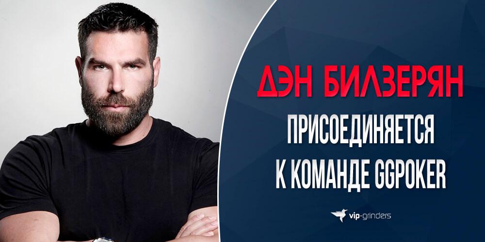 bilzerian news banner