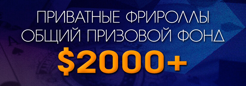 freeroll 2k banner