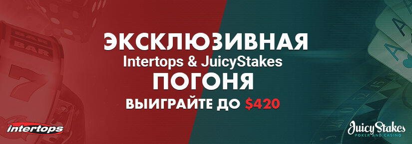 intertops and juicy excl offer RU