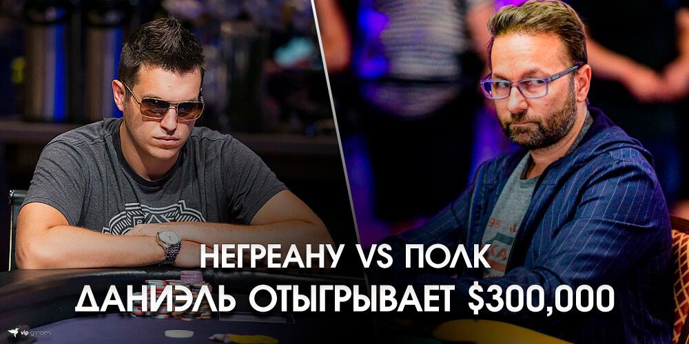 neg vs polk1 banner