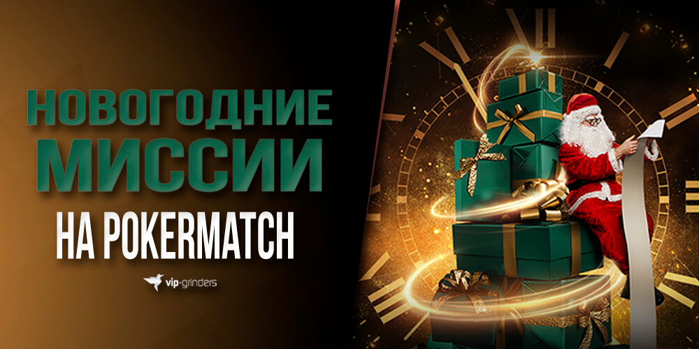 pokermatch new banner