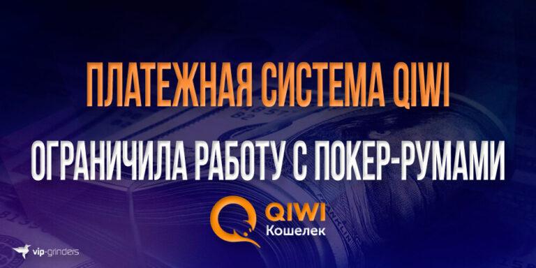 qiwi news banner