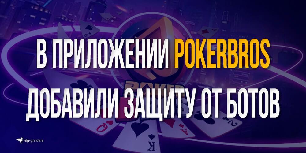 pokerbros banner