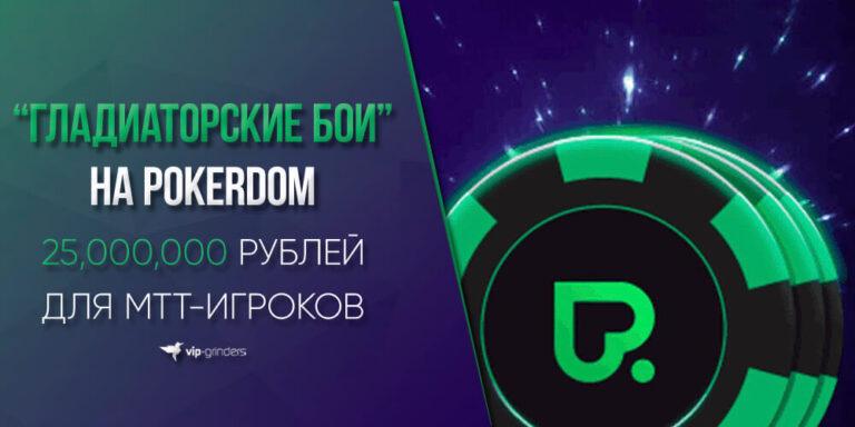 pokerdom news banner