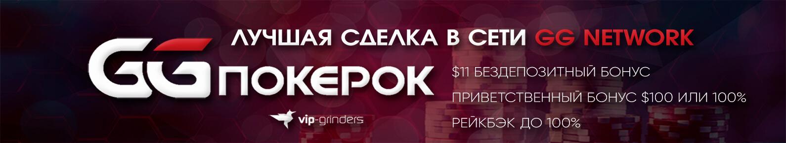 pokerok banner 1590 290