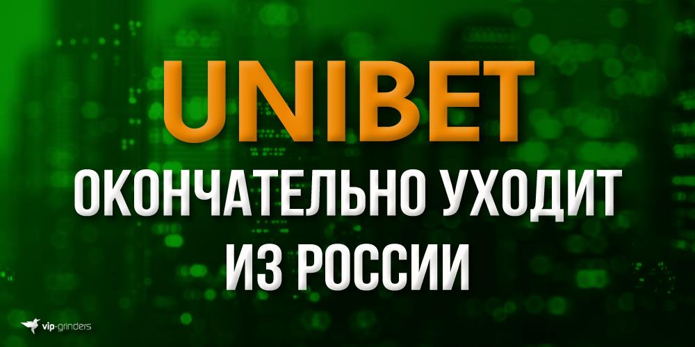 Unibet closes for Russia
