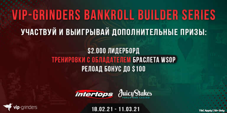 intertops and juicystakes bankroll 1000x500 ru