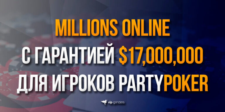 party millions banner