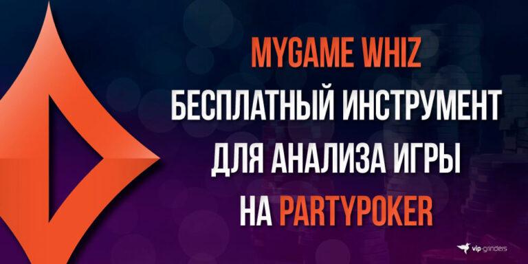 partynews banner
