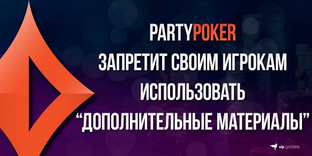 partypoker news12 banner