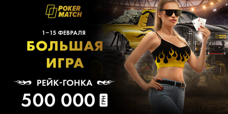 pokermatch news