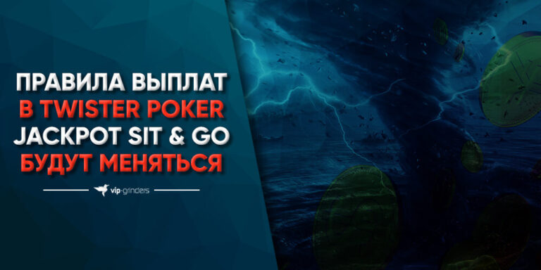 twister poker news banner