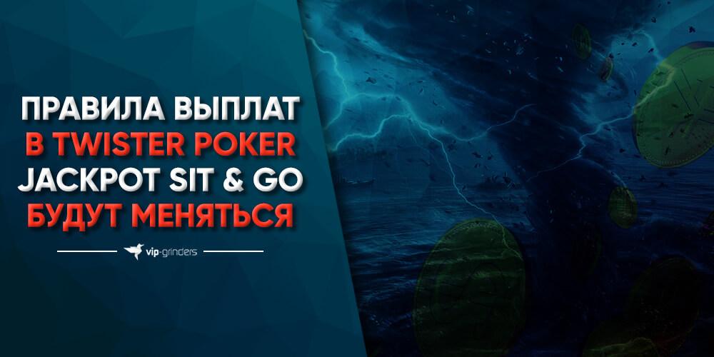 twister poker news banner