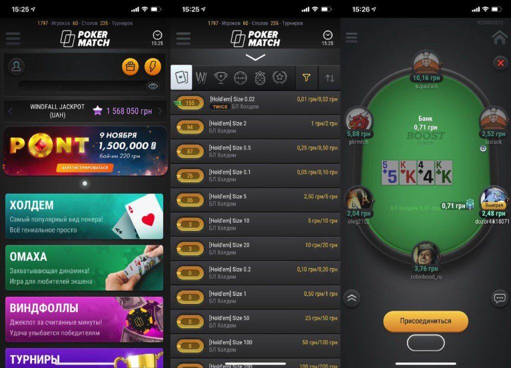 PokerMatch mobile 1024x738 1