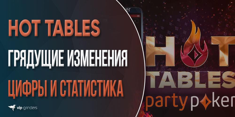 prt hot tables news