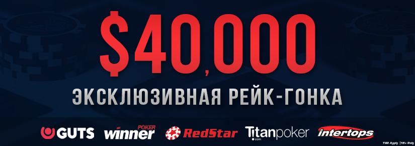 40k ru 825x290 1