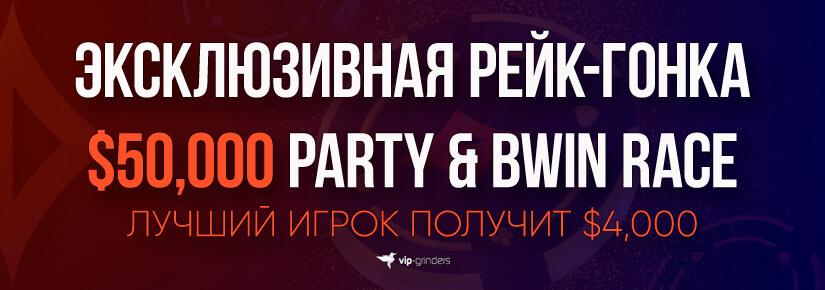 50000 Party Bwin Race