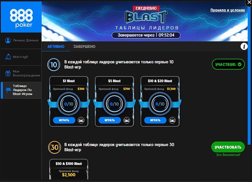 888 blast leaderboards step1