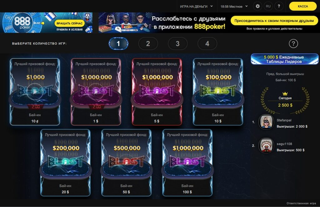 888poker client