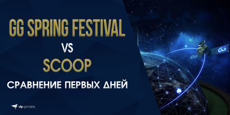 GG vs SCOOP
