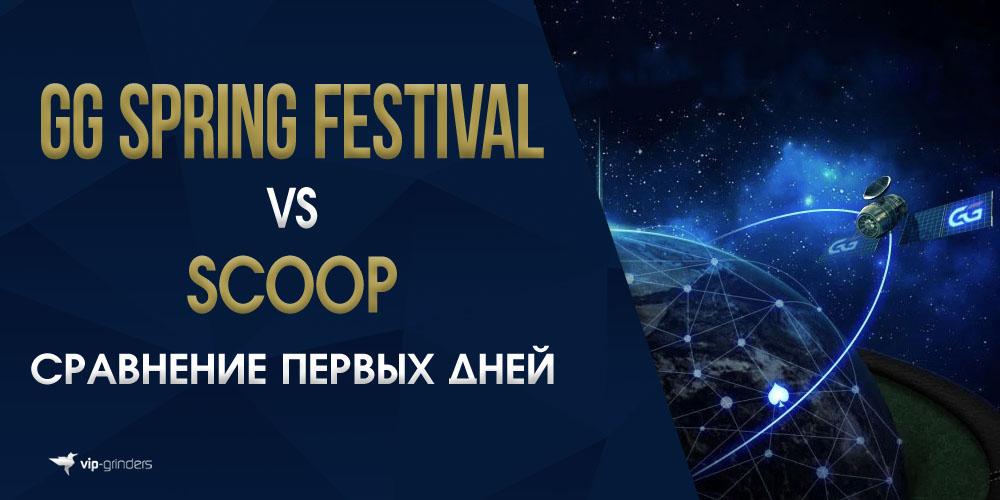 GG vs SCOOP