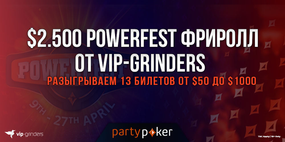 partypoker 1000x500 powerfest