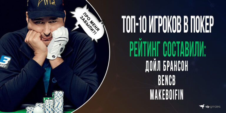 top10 poker players