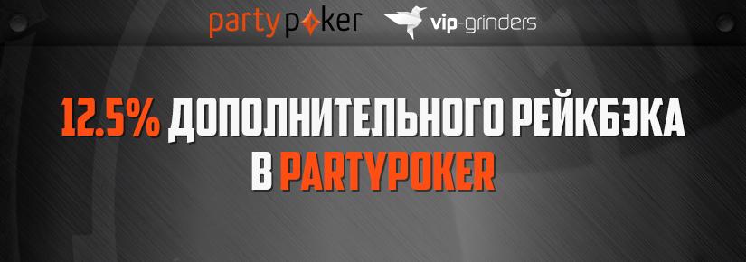 PARTYPOKER ru