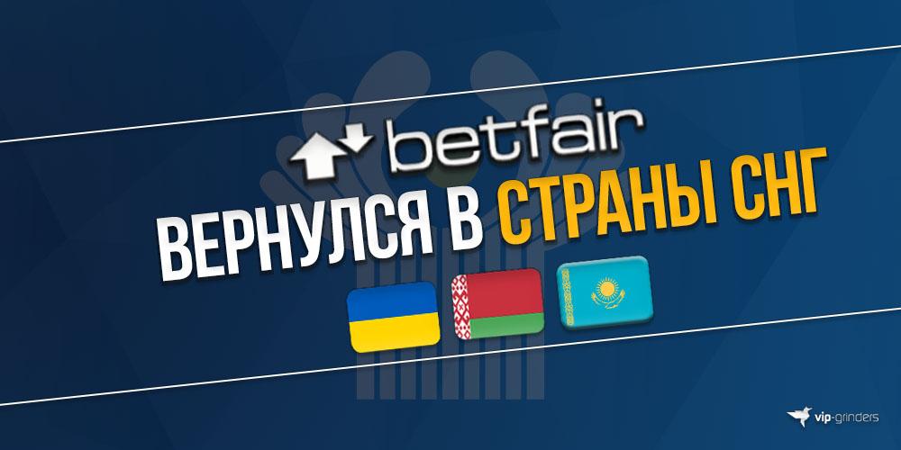 betfair returns