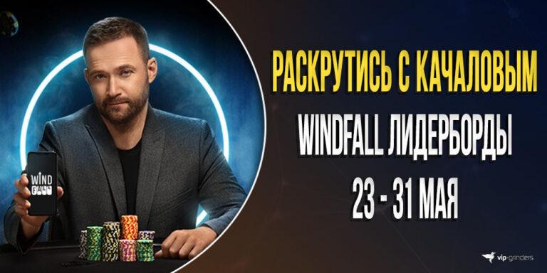 kachalov windfalls