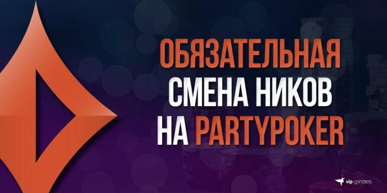 party smena nika