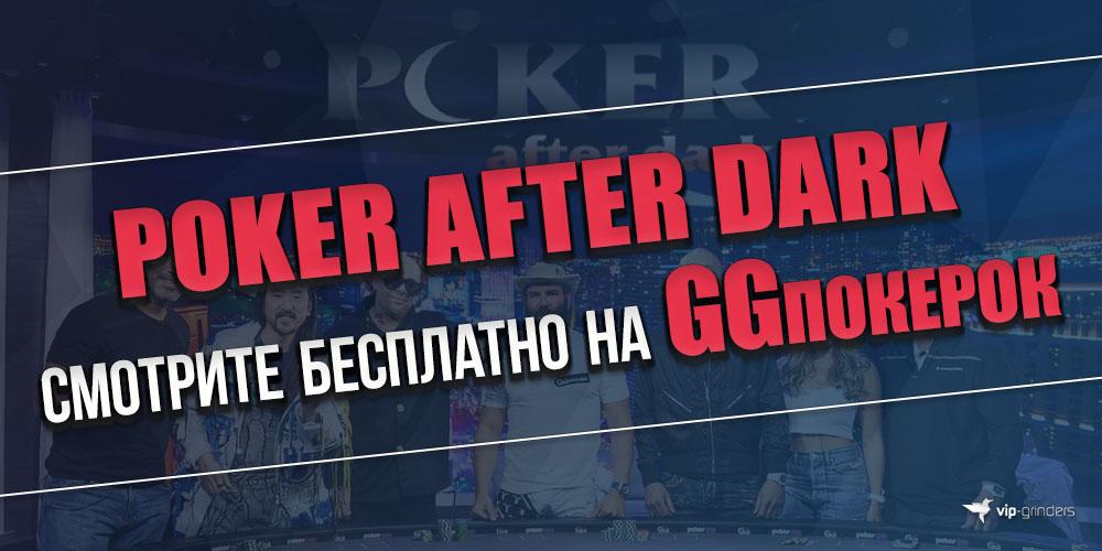 poker after dark na ggpokerok