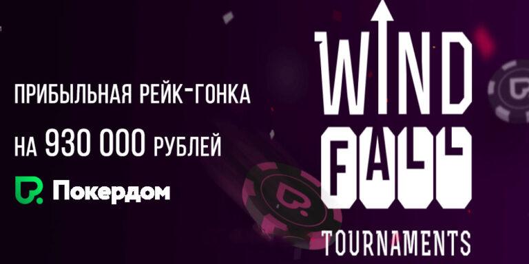 pokerdom race
