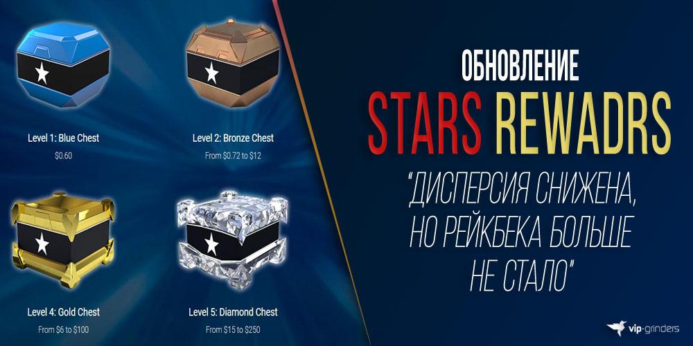 stars rewards update
