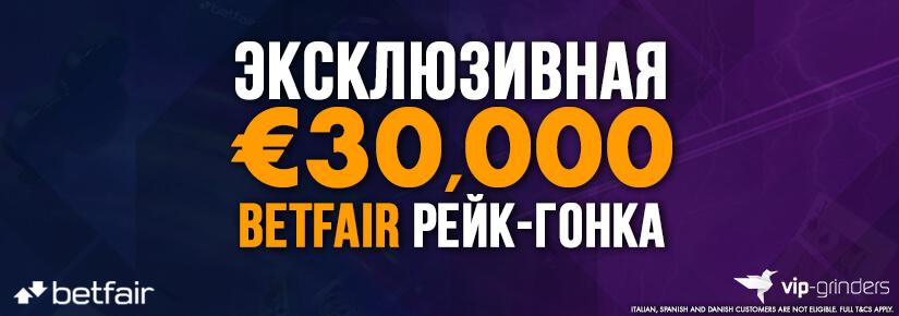 exclusive betfair 30k november RU 1