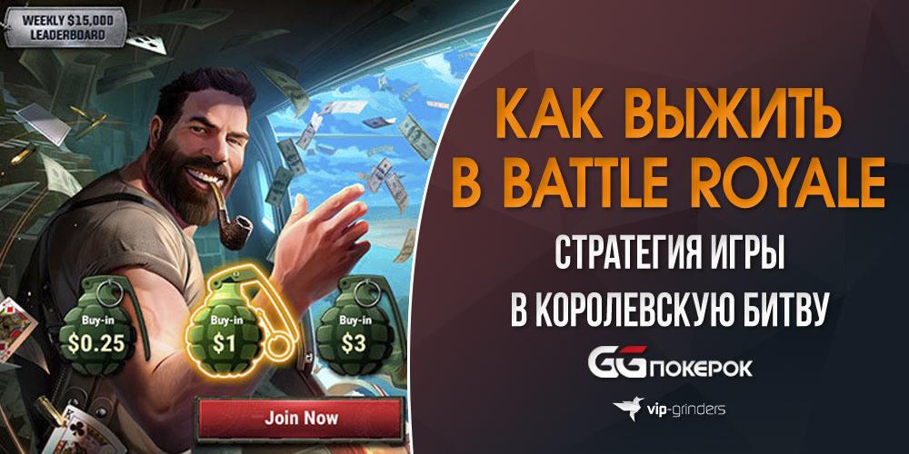 gg battle royale strategy