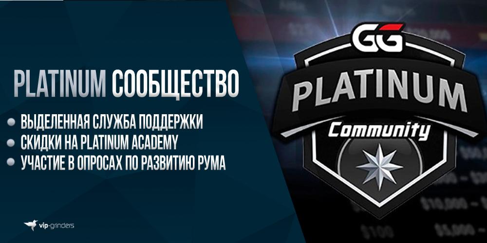 ggpoker platinum community