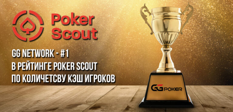 pokerscout top1