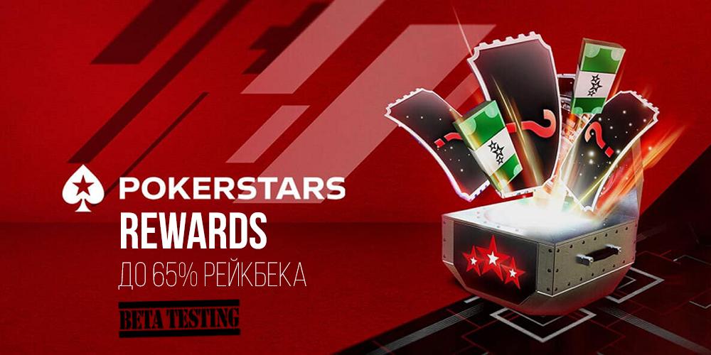 pokerstars rewards 65