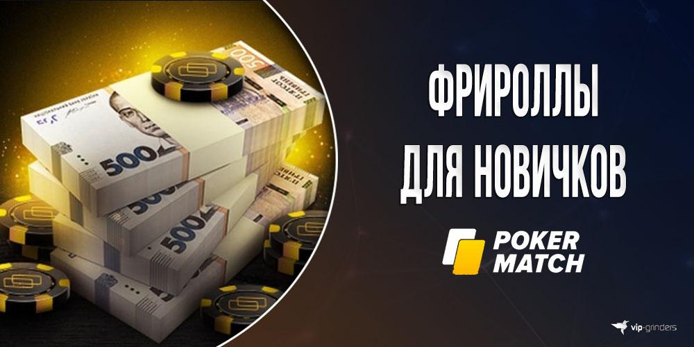 pokermatch newbie freerolls