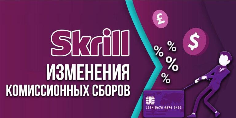skrill fees