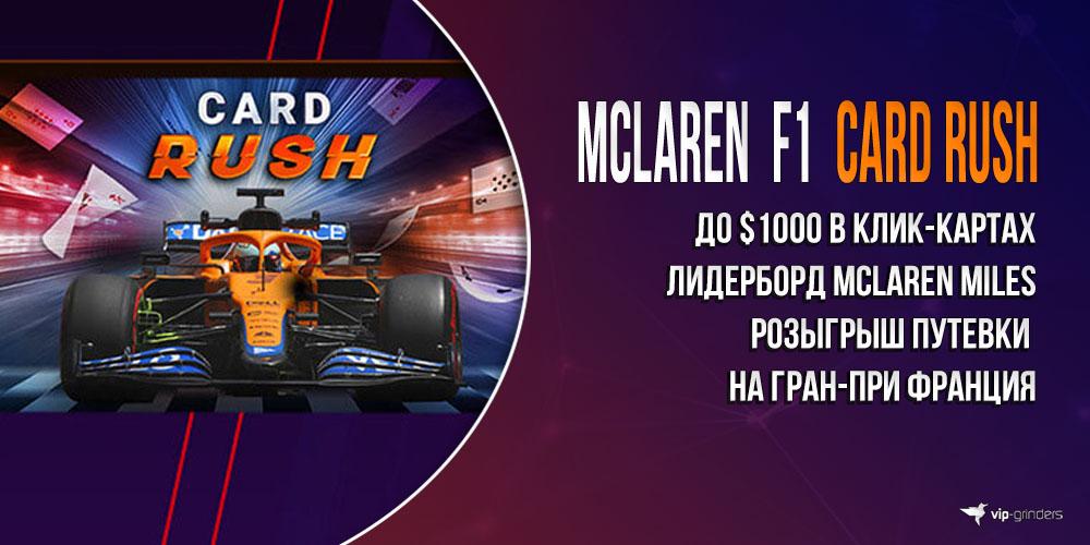 McLaren F1 Card Rush