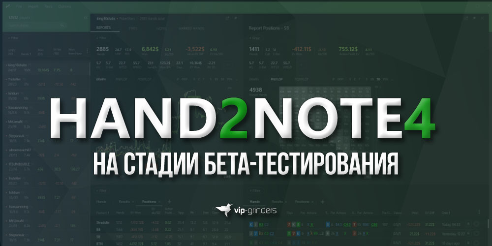 hand 2 note 4