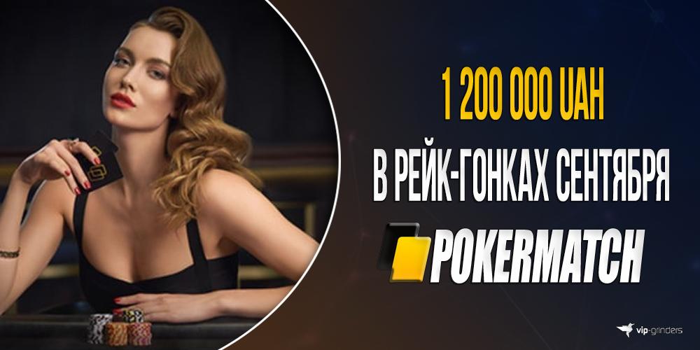 pokermatch rake races september