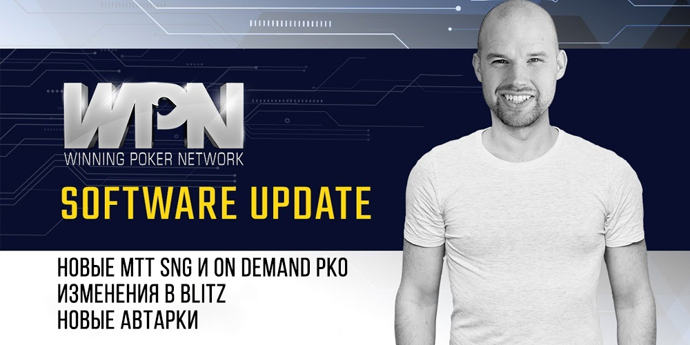 wpn update