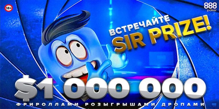 888poker sir prize
